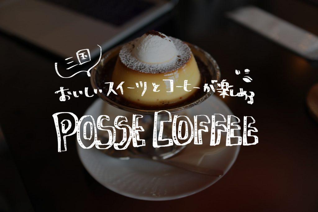 POSSE COFFEEのアイキャッチ画像です