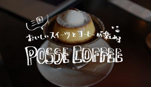 珈琲屋さんのこだわりプリンが楽しめる三国カフェ・POSSE COFFEE