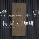 [週末営業]池田町の山あいで開く珈琲店・長尾と珈琲