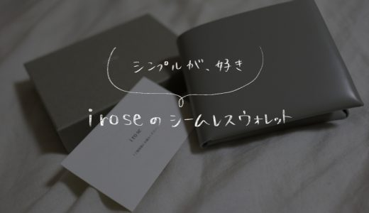 無駄のないシンプルなデザインの革ブランド・i ro se
