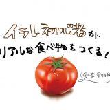 illustrator初心者がリアルな食べ物を作る-野菜・果物編