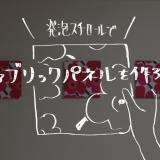 【動画あり】穴あけ不要・賃貸でもOK♪ファブリックパネルの作り方