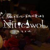 フォトジュニックなお洒落空間♪福井駅前に佇むフレンチ-NitowoL(ニトヲエル)