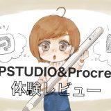 【ipadイラストアプリ】CLIPSTUDIO&Procreate体験レビュー