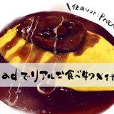 【iPad Pro】Procreateでリアルな食べ物メイキング【食べ物イラスト】
