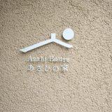 【きょうの家】京都の一棟貸し「あさひの家」でゆるやかな時を過ごす